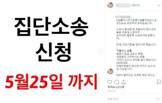 """""""집단 소송 하겠다"""" 임블리 기자회견에도 소비자 불만 폭주"""