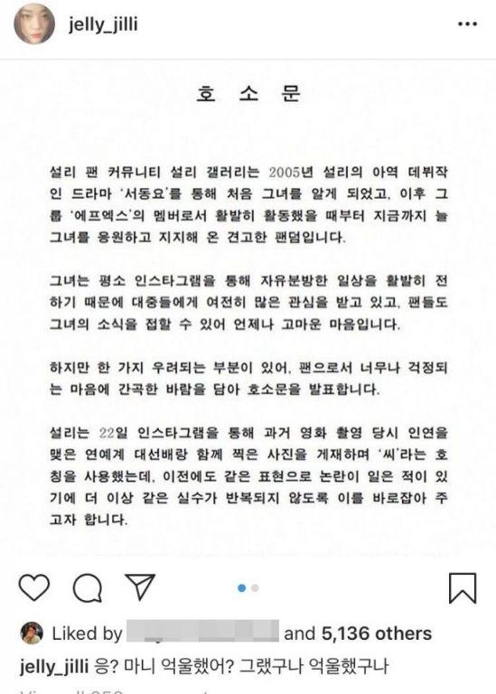 """설리, '성민씨' 호칭논란 해명…""""우린 서로를 아끼는 동료이자 친구"""""""