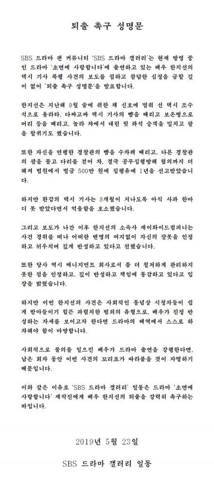 "SBS 드라마 갤러리, 한지선 퇴출 촉구 성명…""받아들이기 힘든 파렴치한 범죄"""