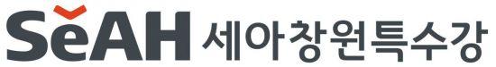 """세아창원특수강, '아람코' 벤더 인증 획득…""""글로벌 진출 확대"""""""