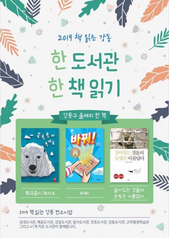 강동구립도서관 '2019 한 도서관 한 책 읽기' 사업 진행