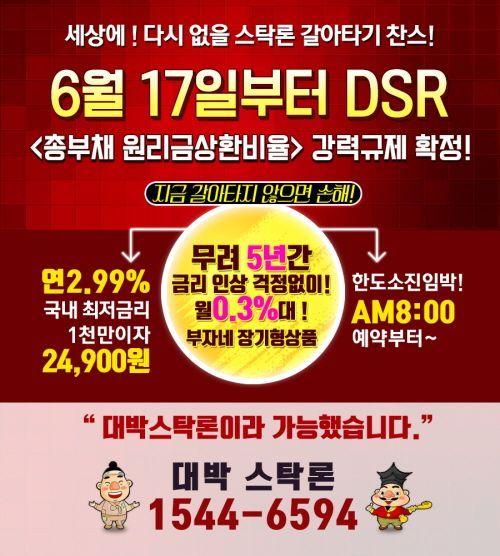 【6월17일부터 DSR규제 확정 】 대박 5년 월0.3%대 주식자금으로 빨리 갈아타세요