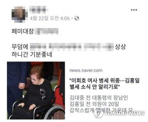 수능 만점 서울대생, 故 이희호 여사 '비하글' 논란