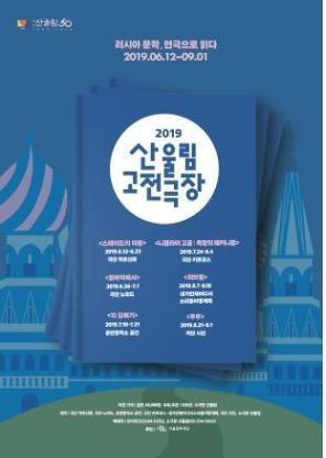 산울림 '고전극장' 개막…연극으로 만나는 러시아 고전