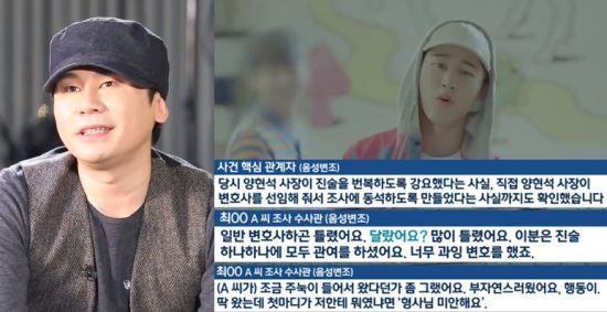 """""""양현석 사장, 진술번복 강요했다"""" 비아이 마약수사 개입 의혹"""