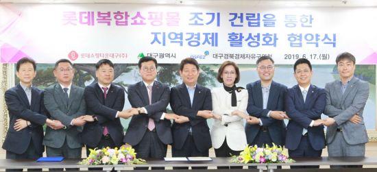 롯데자산개발, 대구 수성의료지구 내 복합쇼핑몰 개발 박차