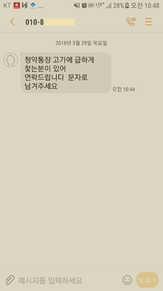 """""""청약통장 고가에 삽니다"""" 서울시, 불법 브로커 등 22명 입건"""