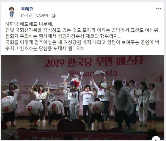 """[종합]""""정말 울고싶다"""" 한국당, 女당원 '엉덩이춤' 논란…여야 일제히 비판"""
