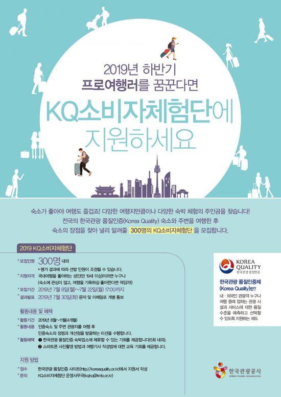한국관광 품질인증 숙박업소, 체험·평가단 300명 모집