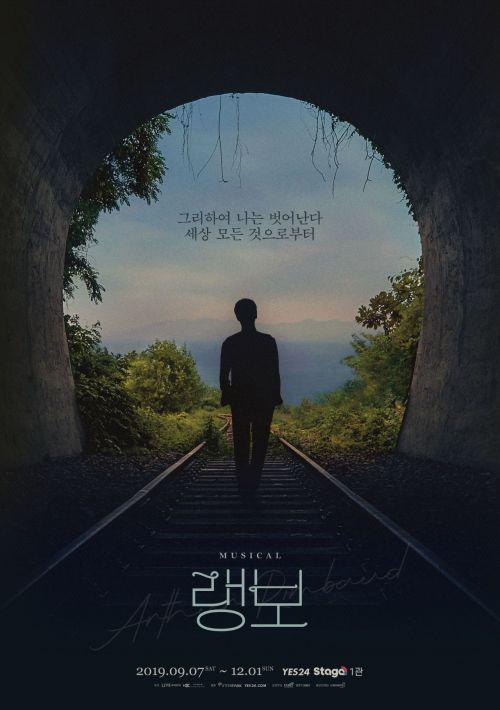 창작뮤지컬 '랭보' 8개월만에 재연 무대