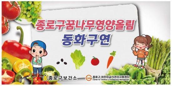 어린이 눈높이에 맞춘 '채소마을 콩대장' 동화구연