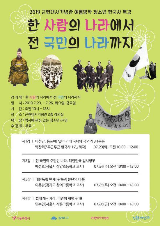 강북구 근현대사기념관 한국사 특강