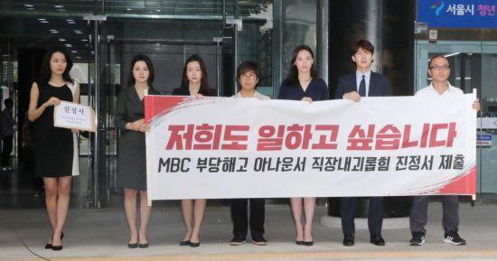 MBC 계약직 아나운서들, 직장 내 괴롭힘 금지법 1호 진정