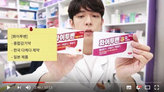 약국으로 번진 日 불매운동…약사 유튜버 일본약 공개