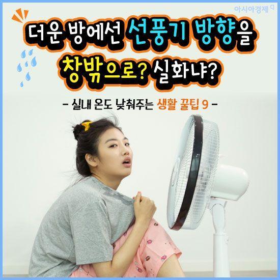 [카드뉴스]더운 방에선 선풍기 방향을 창밖으로? 실화냐?