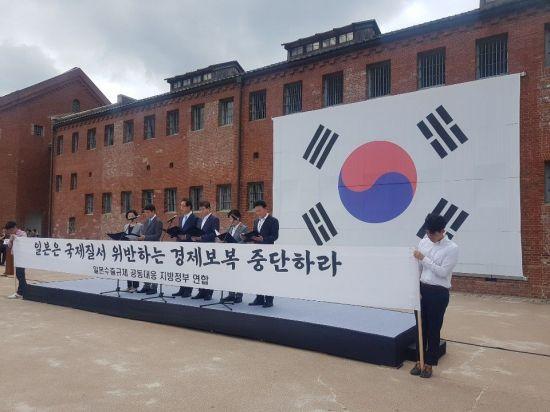 """日 수출규제 조치 규탄…지자체 """"공적 업무로 일본 방문 모두 보이콧"""" (종합)"""