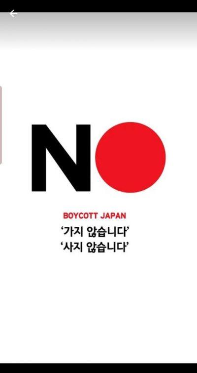 일본산 재료 들어간 국내 식품 '무더기'…원산지 확인 불매운동(종합)