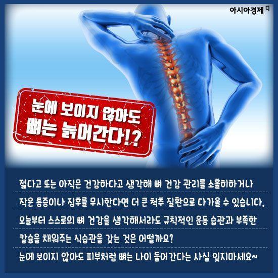 [카드뉴스]'근육'만 키우면 뭐해? '약골'인데…