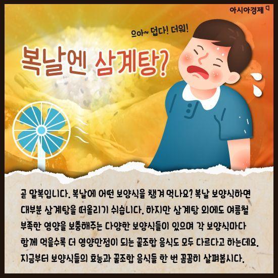 [카드뉴스]'여름철 보양식' 여기 다 모였네!