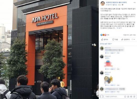 야놀자, '역사 왜곡' 日 APA호텔 판매 전면 중단
