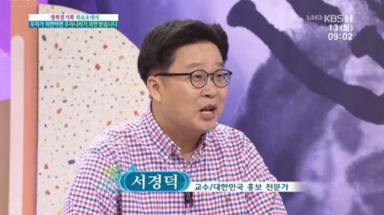 """'아침마당' 서경덕 교수 """"日 불매운동, 새로운 문화 운동으로 진화"""""""