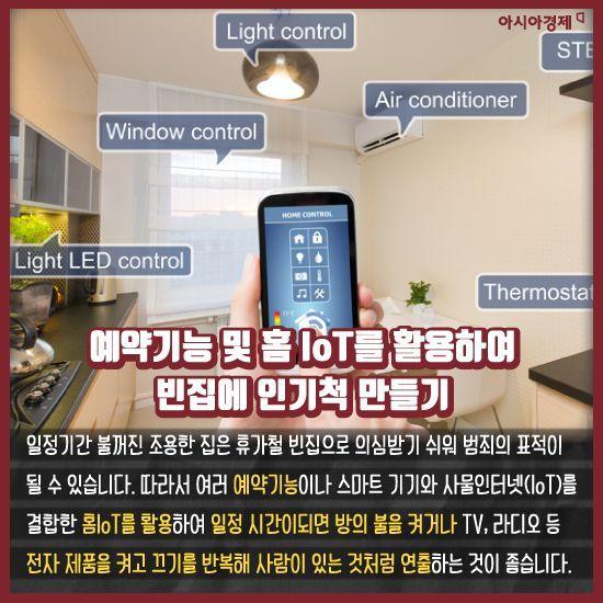 [카드뉴스]SNS에 여행자랑 금지! 당신의 집이 위험하다