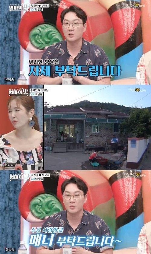 '아내의 맛' 측, 송가인 진도집 무리한 방문 자제 부탁