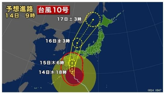 태풍 10호 크로사, 광복절에 日 강타…폭풍우 동반