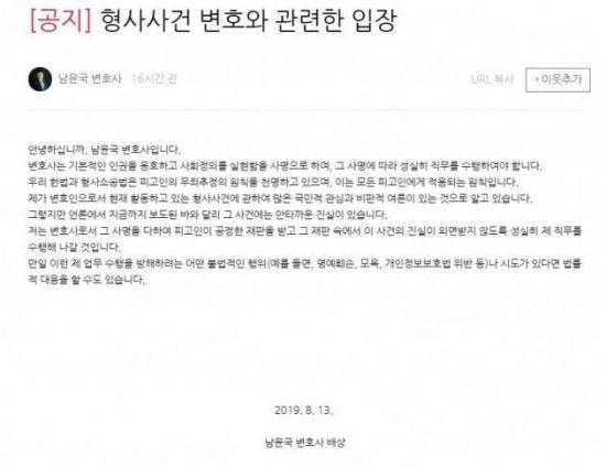 '고유정 사건' 남윤국 변호사, 쏟아지는 비난에 블로그 댓글 차단