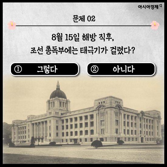 [카드뉴스]'8·15 광복절' 특집 퀴즈