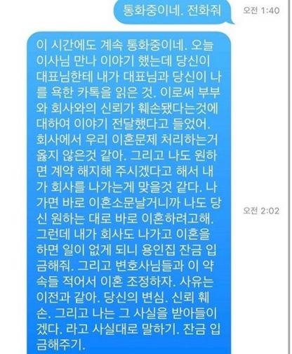 """""""대표님과 안재현이 내 욕한 메시지 읽었다"""" 구혜선, 문보미 대표 언급"""
