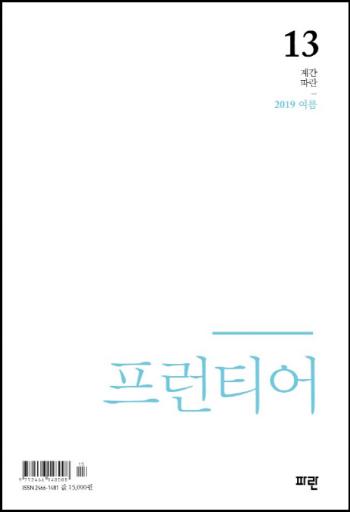 [Encounter] 계간 파란 2019년 여름호 '프런티어'