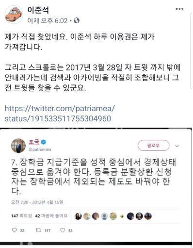 """""""조국, 문재인 정부 철학 보여줄 차례"""" 이준석, 조국 딸 '장학금' 겨냥"""