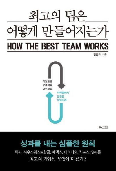 [신간안내]최고의 팀은 어떻게 만들어지는가 外