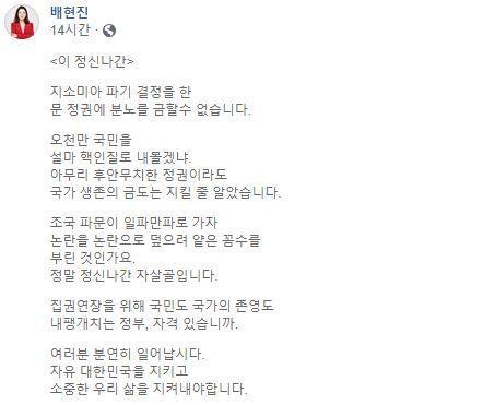 """""""이 정신나간…분노 금할 수 없다"""" 배현진, '지소미아' 종료 비난"""