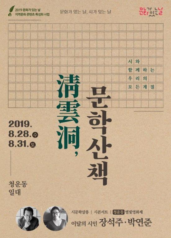 시인 장석주·박연준 부부와 함께 여름밤 감성 충전