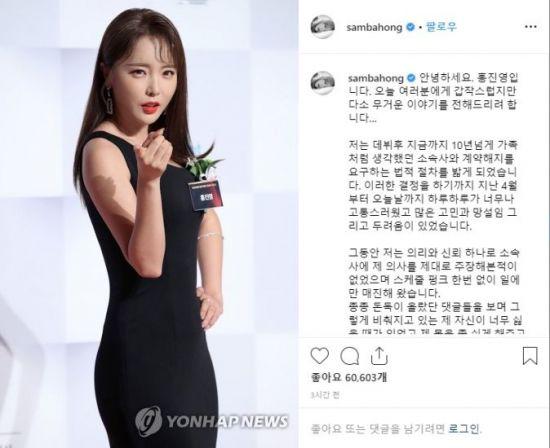 """[전문] """"신뢰 깨졌다"""" 홍진영, 소속사와 전속계약 법적 분쟁"""