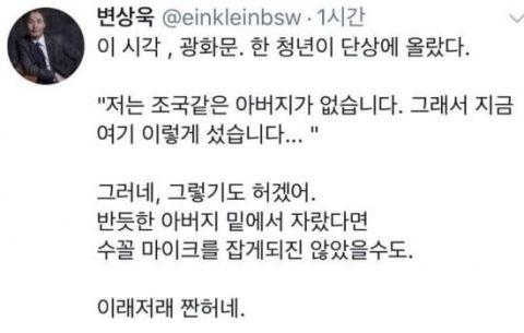 """변상욱 앵커, 조국 비판 청년에 """"수꼴"""" 표현 논란"""