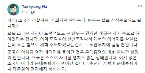 """하태경 """"조국 검찰·사회개혁, 똥 묻은 칼로 심장 수술 하나"""""""