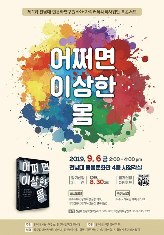 전남대 '어쩌면 이상한 몸' 북 콘서트 개최