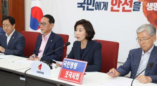 """나경원 """"조국은 범죄 혐의자…어떻게 사법개혁 이끌겠나"""""""
