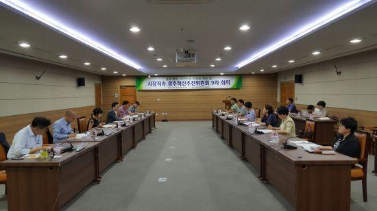 광주혁신추진위, 제6차 시정혁신 권고문 발표