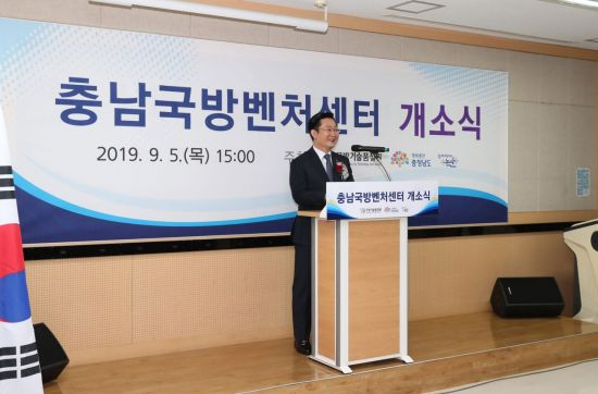 """<h1>[포토] 충남국방벤처센터 개소식…""""중소기업 국방시장 참여 지원""""</h1>"""