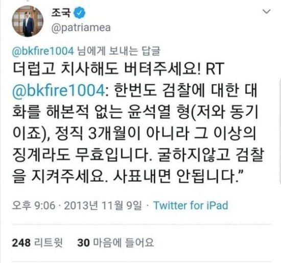 """""""더럽고 치사해도 버텨주세요"""" 조국, 윤석열에 쓴 글 재조명"""