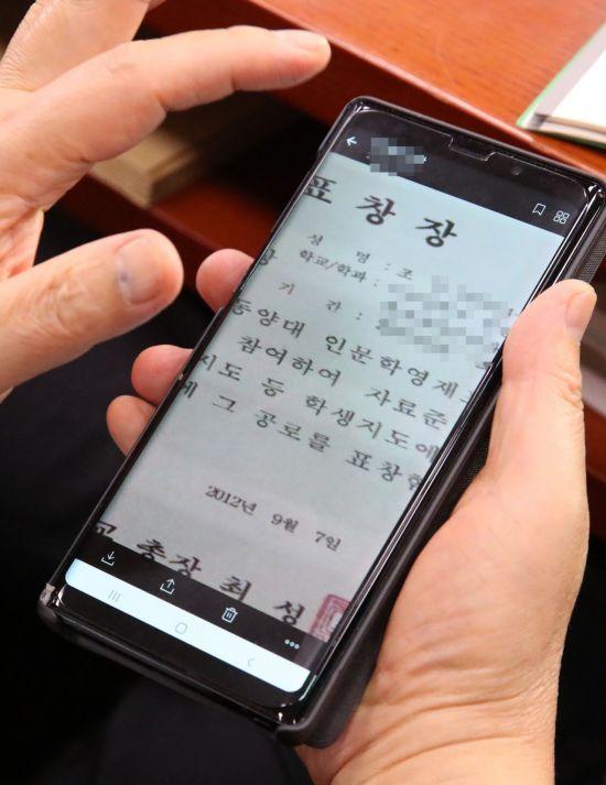 검찰, 조국 아내 '동양대 표창장' 직접 위조 정황 포착(종합)
