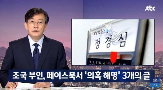 손석희, '조국 부인 정경심 페북 해명' 지적 논란
