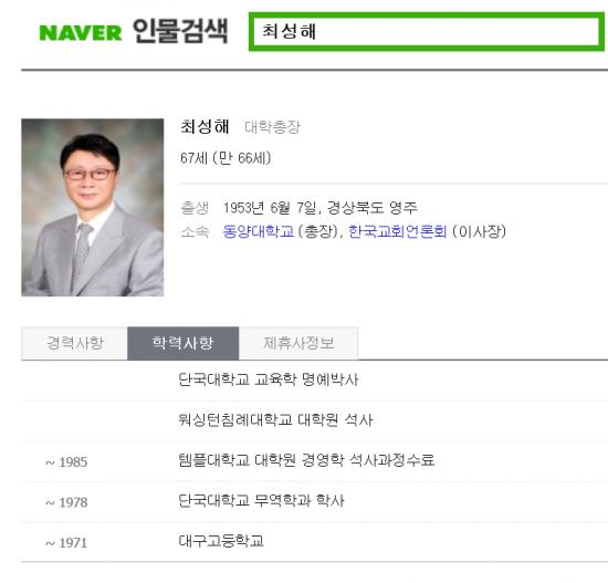 최성해 동양대 총장, 석·박사 이어 단국대 학사도 허위 의혹
