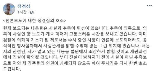 """""""의혹이 사실인 양 보도…고통스럽다"""" 정경심, 추측 보도 자제 호소"""