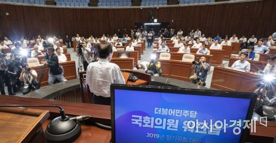 """민주당 """"238개 중점처리법안 선정…국회일정, 합의된대로 진행"""""""