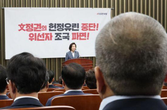 '조국 국감' 예고한 한국당, 무더기 증인 신청